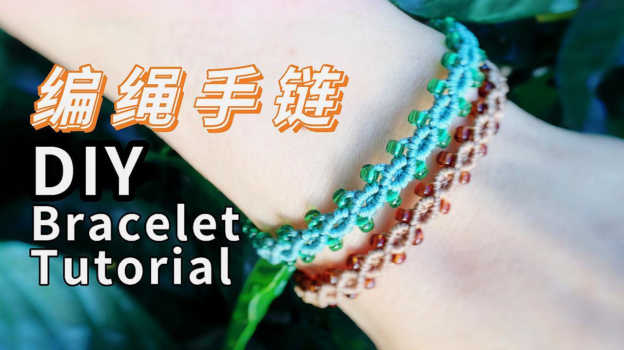 手链的花样编织法,简单易学还好看