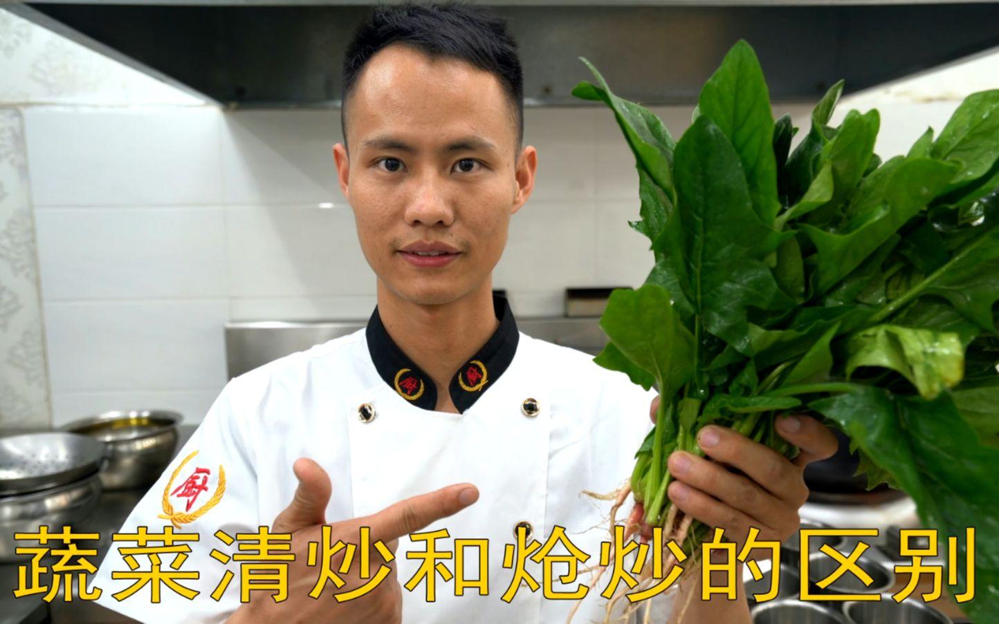 """厨师长疑难解答:青菜""""炝炒跟清炒""""的区别,家庭硬核小技巧"""
