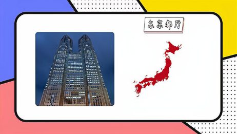东京都厅:东京的观光胜地之一