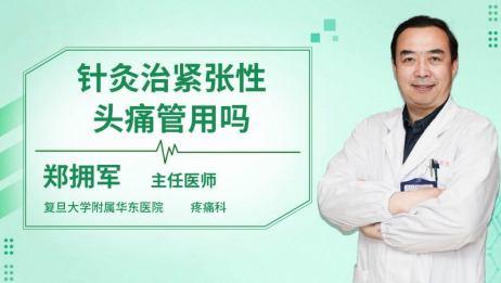 针灸治紧张性头痛管用吗
