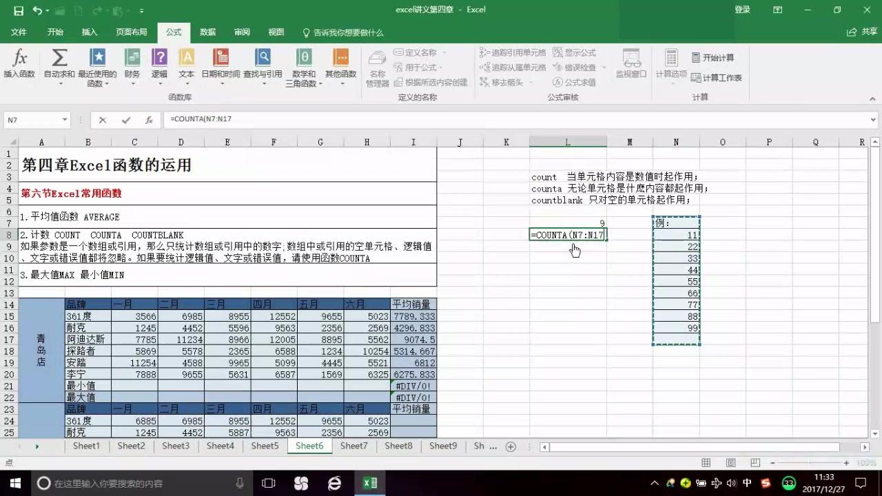 Excel100个常用技巧:46 Excel常用函数