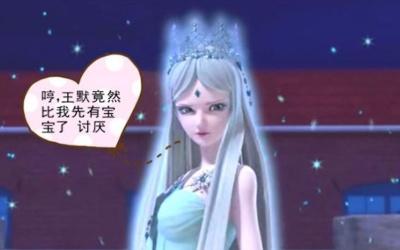 叶罗丽小剧场:王默怀孕冰公主很生气!颜爵:我们迟早也会有的!图片