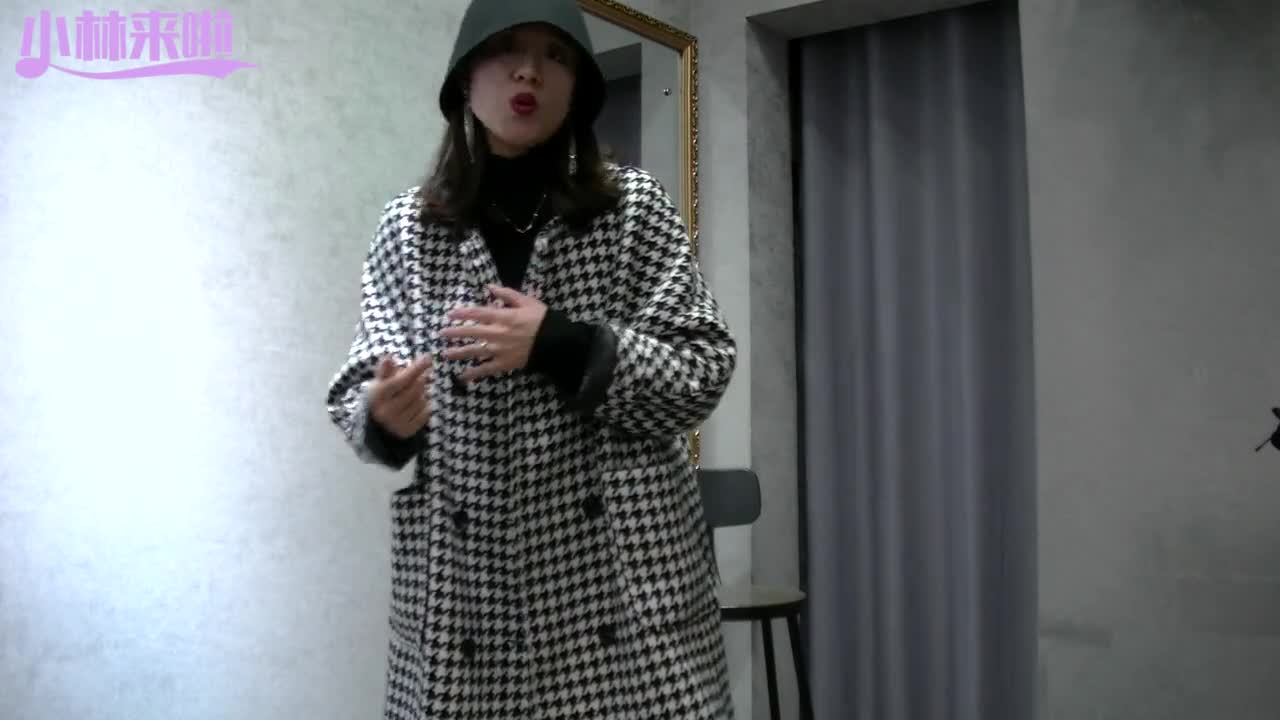 千鸟格大衣穿搭技巧,小林推荐几种穿法,你们觉得怎么样?