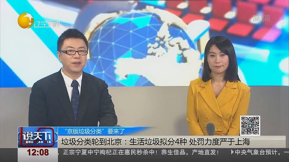 垃圾分类轮到北京:生活垃圾拟分4种,处罚力度严于上海