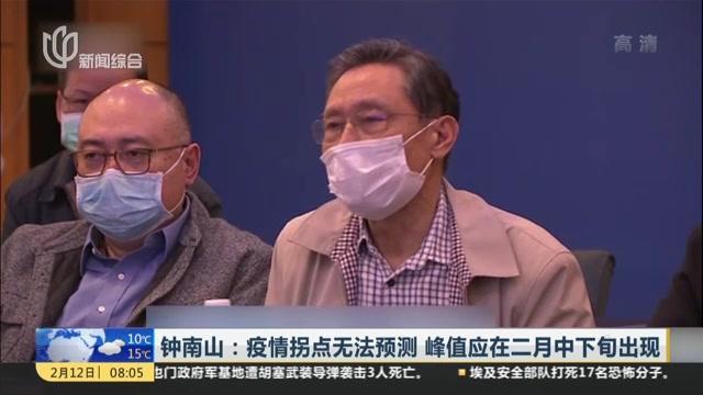 钟南山:疫情拐点无法预测 峰值应在二月中下旬出现