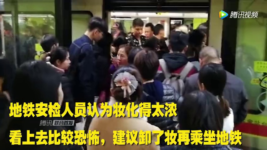 女生化浓妆乘地铁被被拒,广州地铁公司致歉