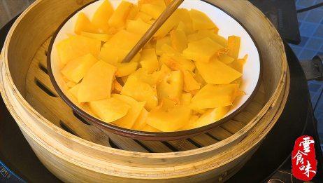 吃了三十年的南瓜,这做法还是第一次知道,香脆可口吃不腻