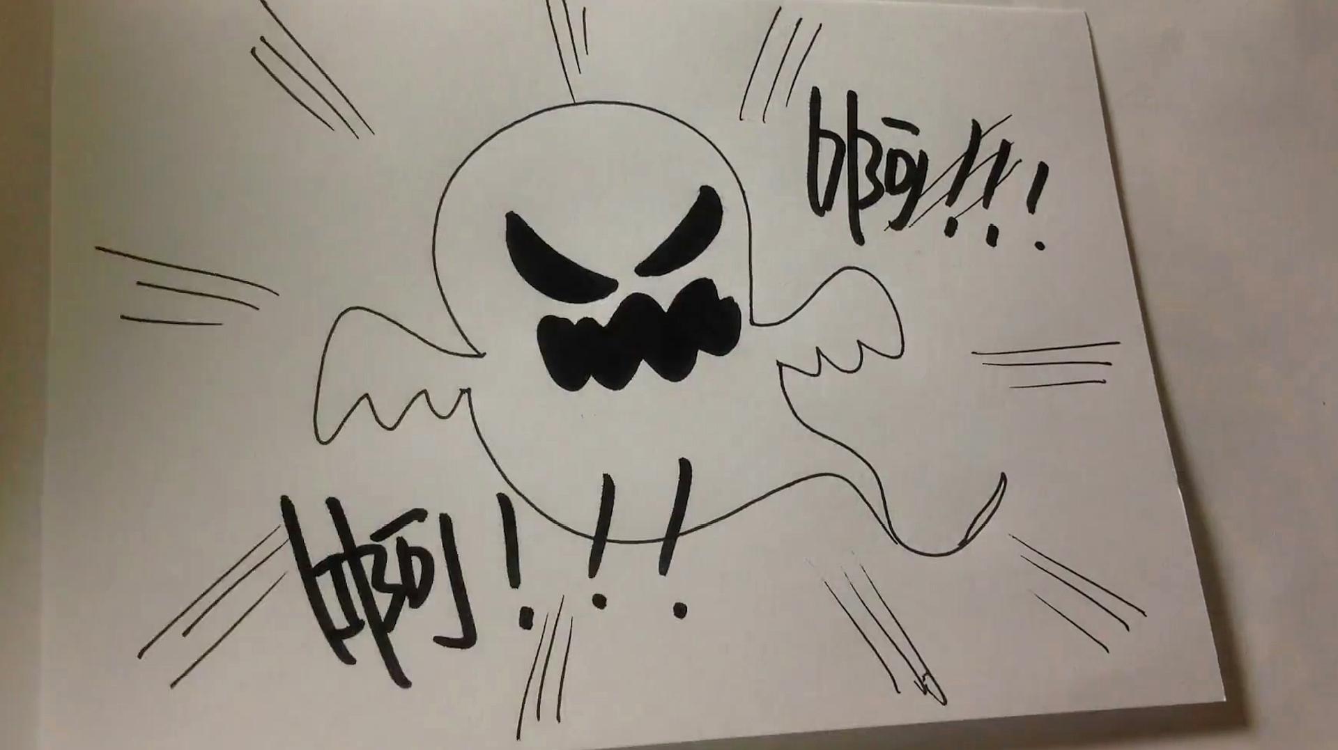 幽灵简笔画怎么画