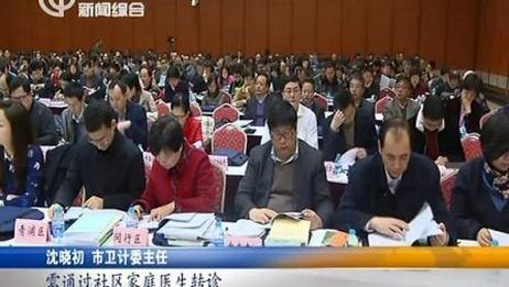 上海:分级诊疗试点 家庭医生管理居民医保费用 新闻报道