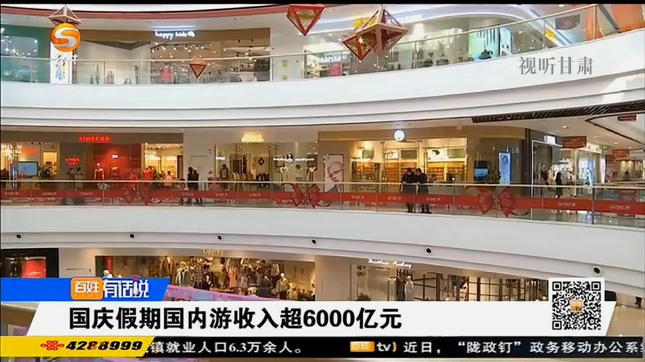 国庆假期国内游收入超6000亿元
