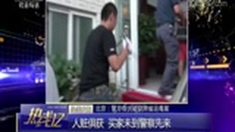 [热线12]北京:警方夜伏破获跨省运毒案
