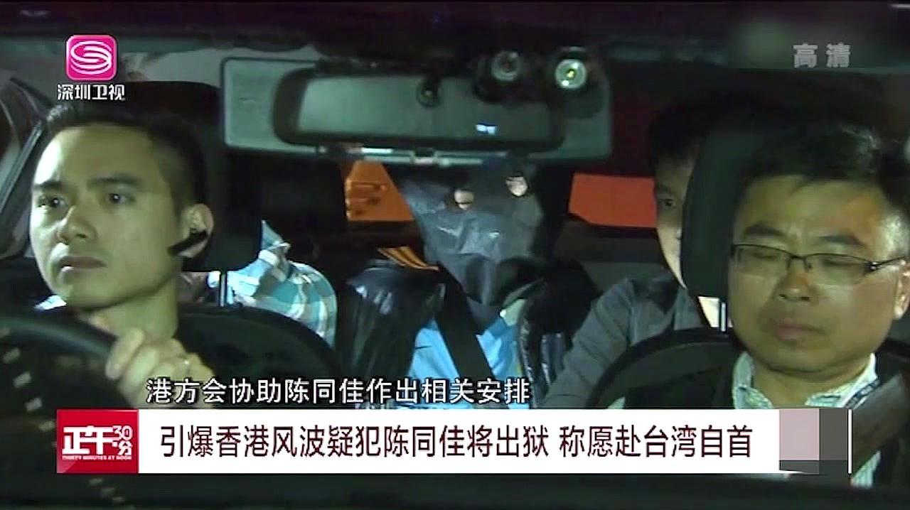 正午30分:引爆香港风波疑犯陈同佳将出狱,称愿赴台湾自首