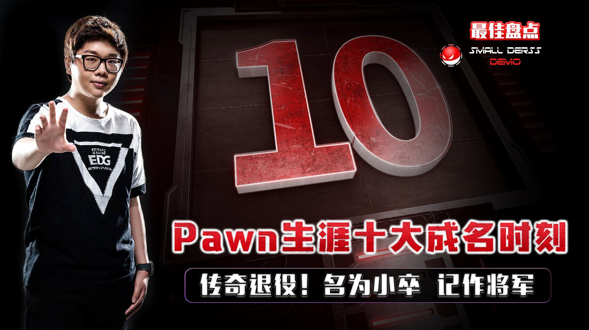 LOL:传奇退役!Pawn职业生涯十大成名时刻,名为小卒,记作将军