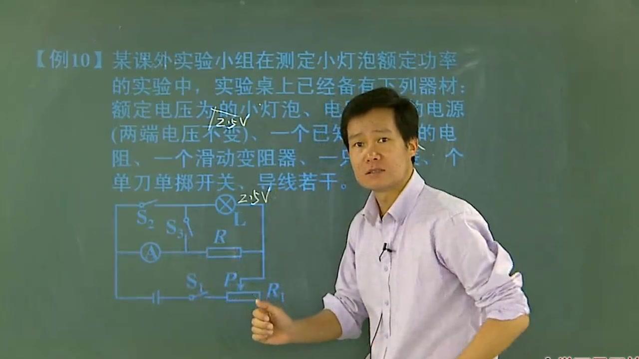 初中物理:中考电学测量与探究实验题型归纳,这种题型要多了解