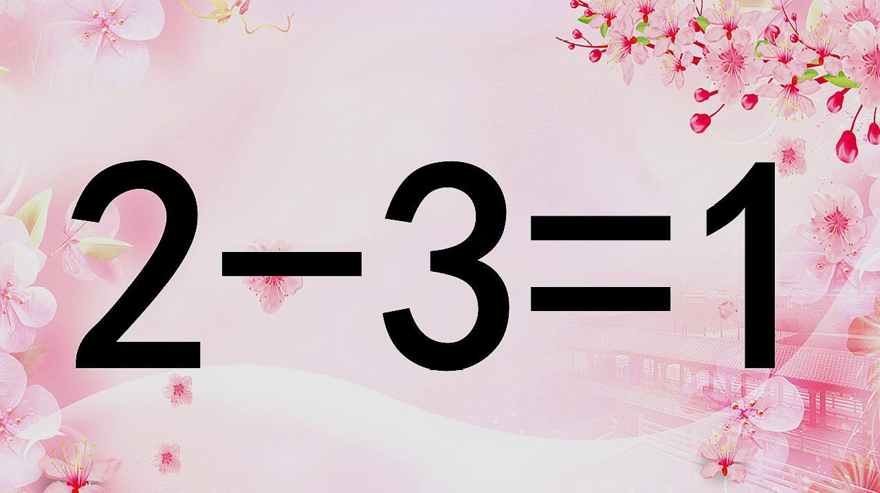 你是学霸吗?23=1怎能成立?看似简单的奥数题,却很多同学做错