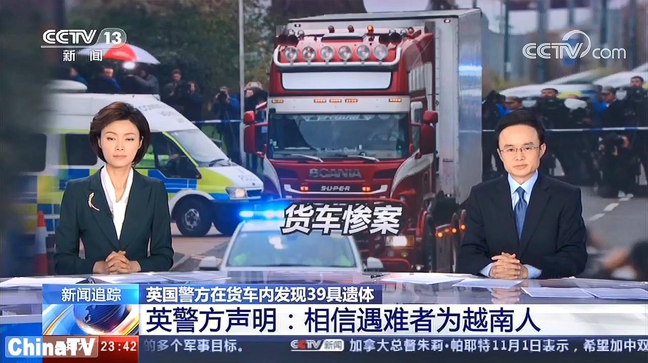 英国警方在货车内发现39具遗体,英警方声明:相信遇难者为越南人