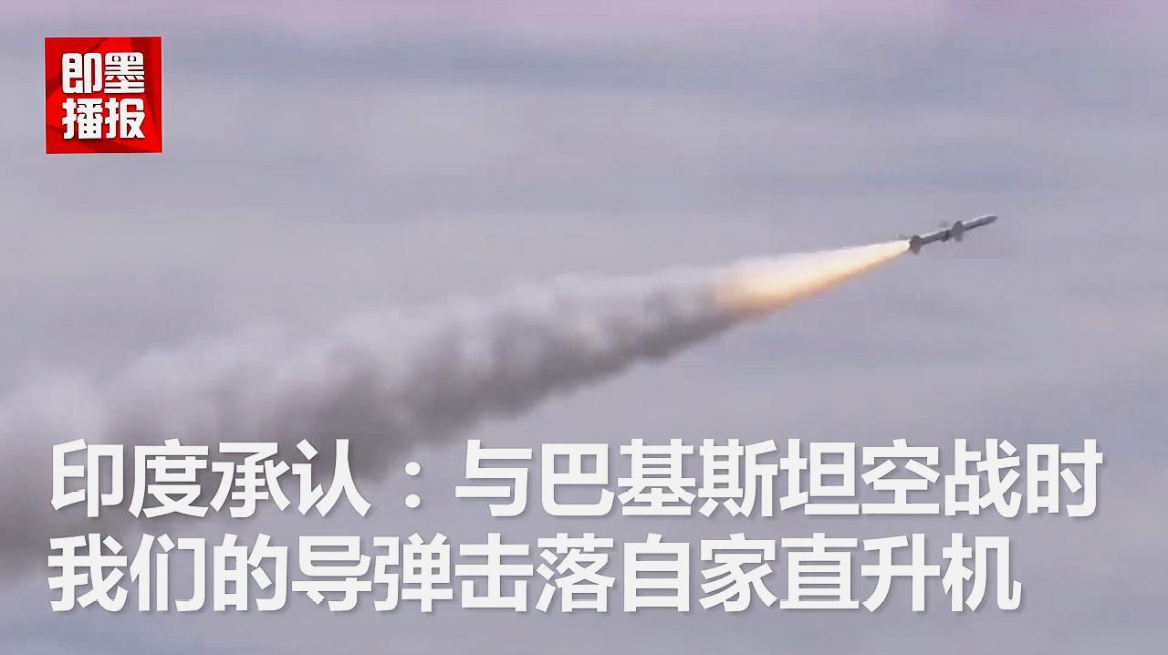 印度承认:与巴基斯坦空战时 自家导弹击落自家直升机