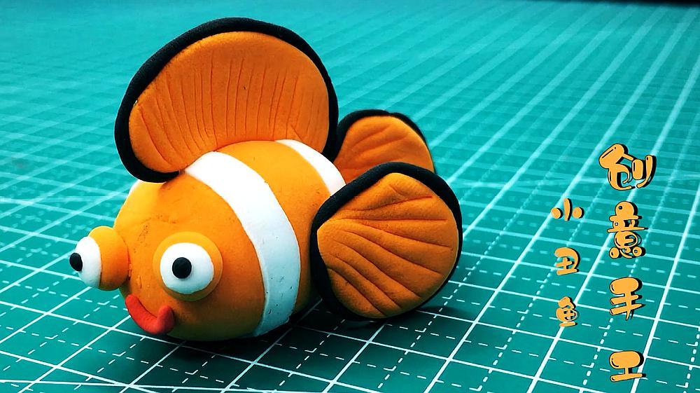 儿童创意手工小丑鱼,3种材料制作简单,让小朋友爱上手工