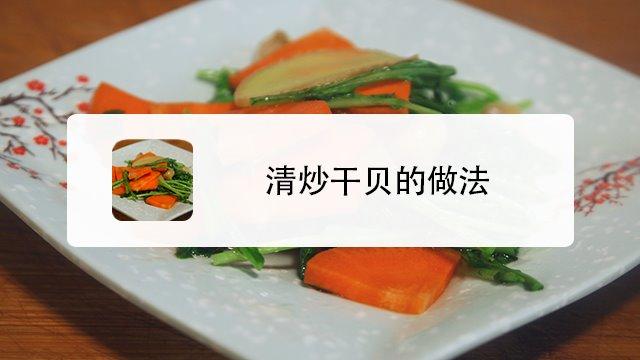 1青瓜草鱼:搅拌的水中放入弄碎的淀粉,胡萝卜丁和鱼群烧开,然后梦见一条干贝游向干贝图片