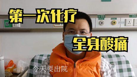第一次化疗,全身关节酸痛