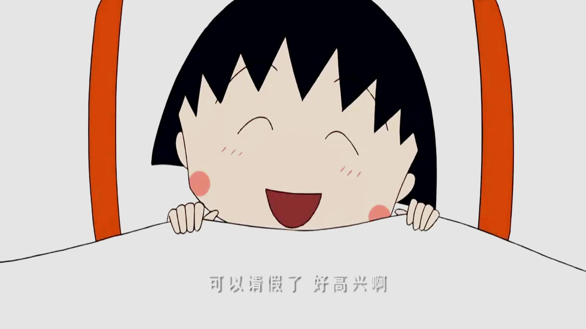 樱桃小丸子:小丸子有点发烧了,可以不用去学校,真是太高兴了!