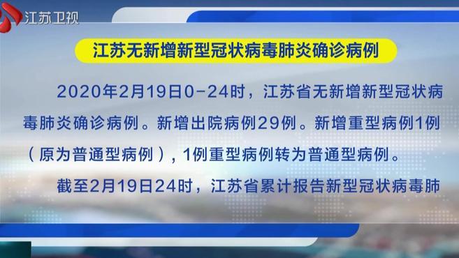 好消息!江苏无新增新型冠状病毒肺炎确诊病例