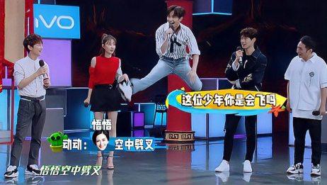 快本:杨洋空中劈叉,高度震撼魏大勋维嘉,何炅:你是会飞么?