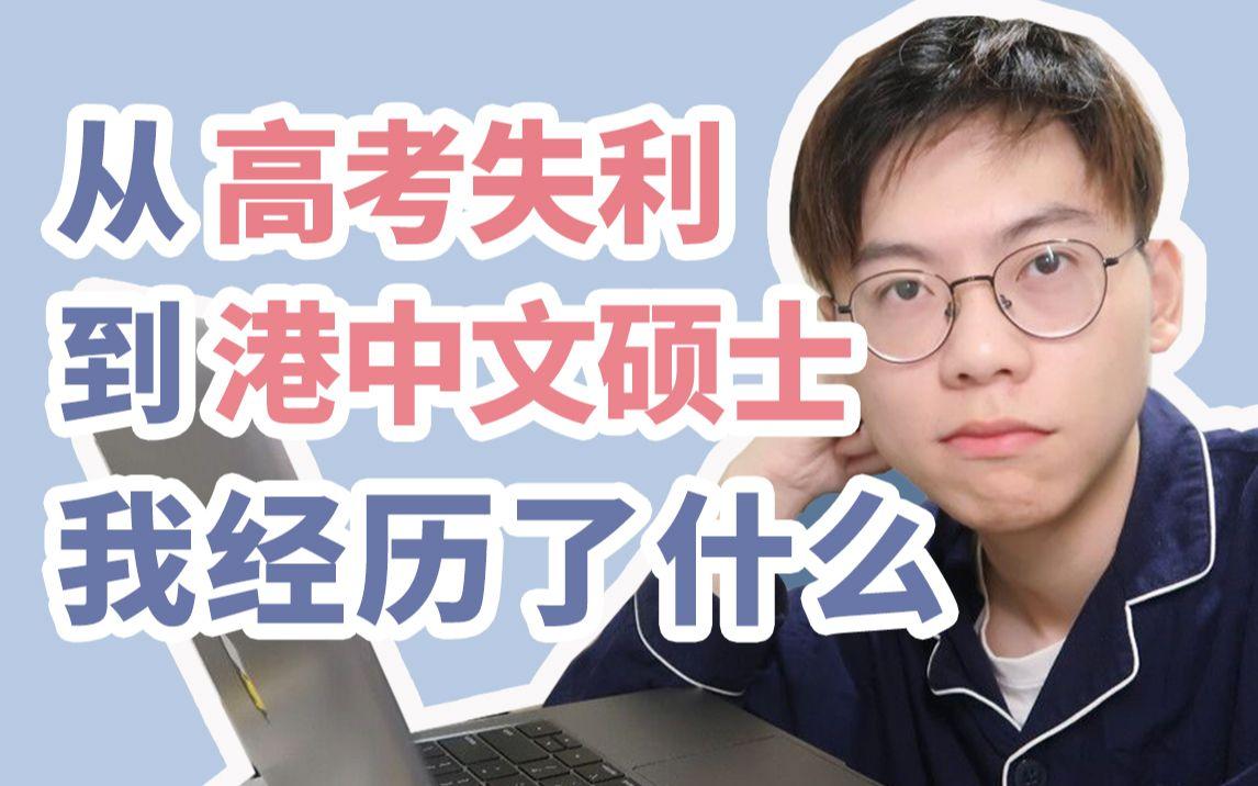 康康|从高考失利到逆袭港中文|如何走出迷茫|香港读研干货|励志向Q&A