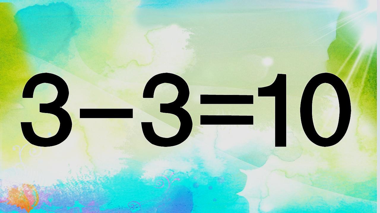 你是学霸吗?33=10如何能成立?题目数字不大,却能考验你的智商