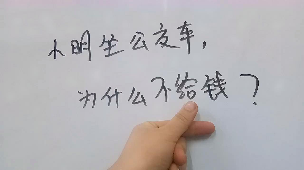 老师出这题绝了:小明坐公交车,为什么不给钱?你能想到吗