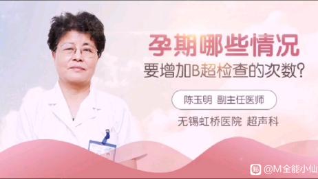 无锡虹桥医院吧|孕期哪些情况要增加B超检查的次数?