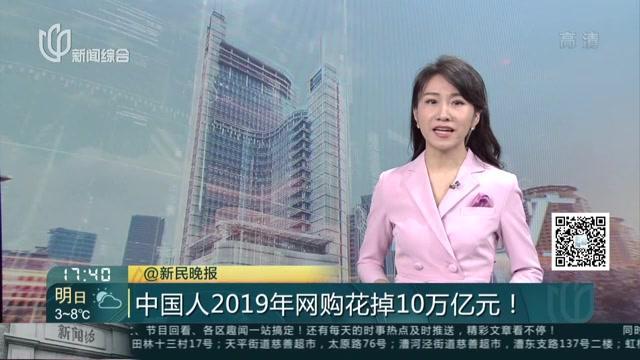 中国人2019年网购花掉10万亿元!