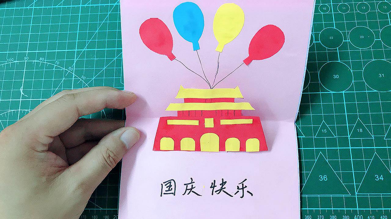 好看视频-非常漂亮的立体贺卡,做法简单,教师节送给老师的礼物 2国庆