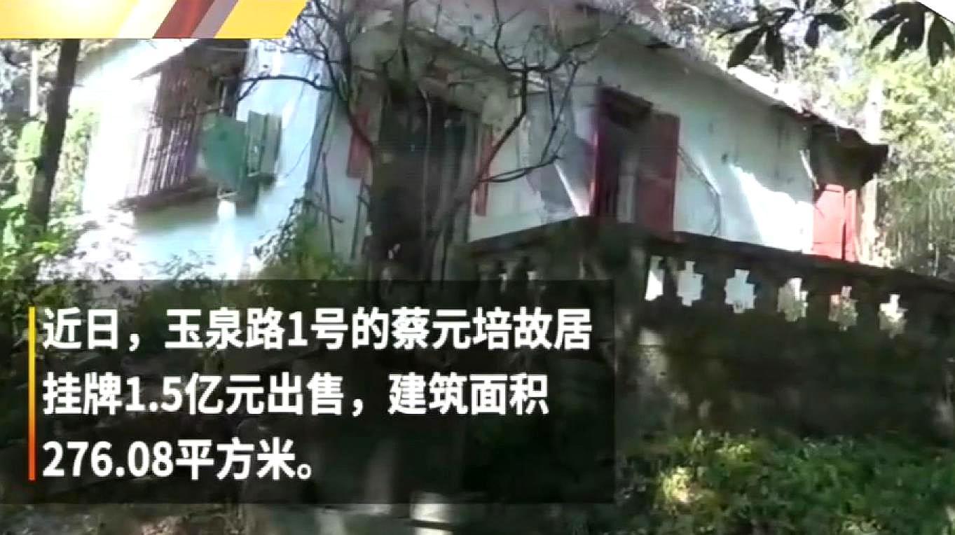 """1.5亿元挂牌!""""蔡元培故居""""再出售"""