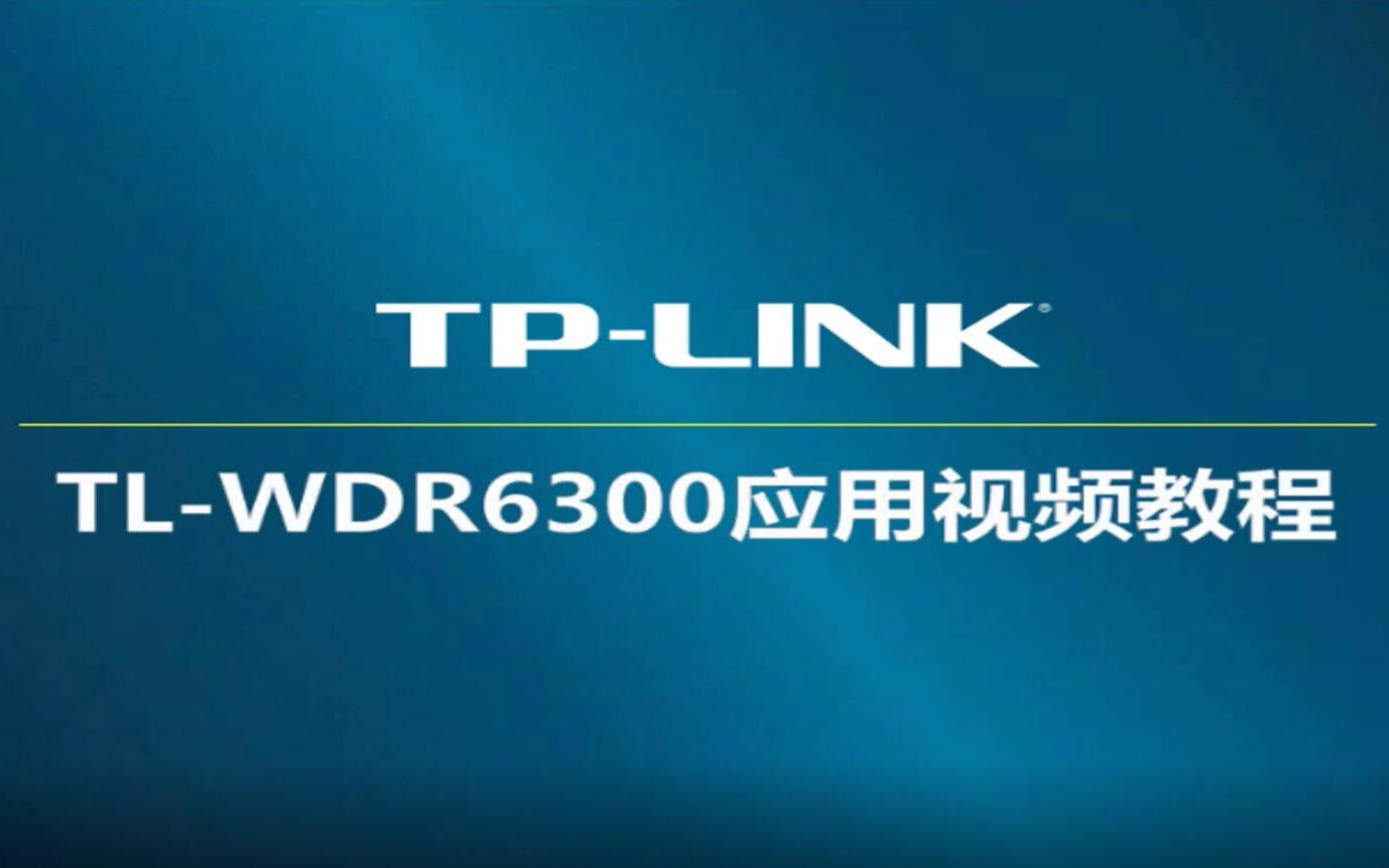 普联tplink TLWDR6300 V3无线路由器设置教程网线入户固定IP上网