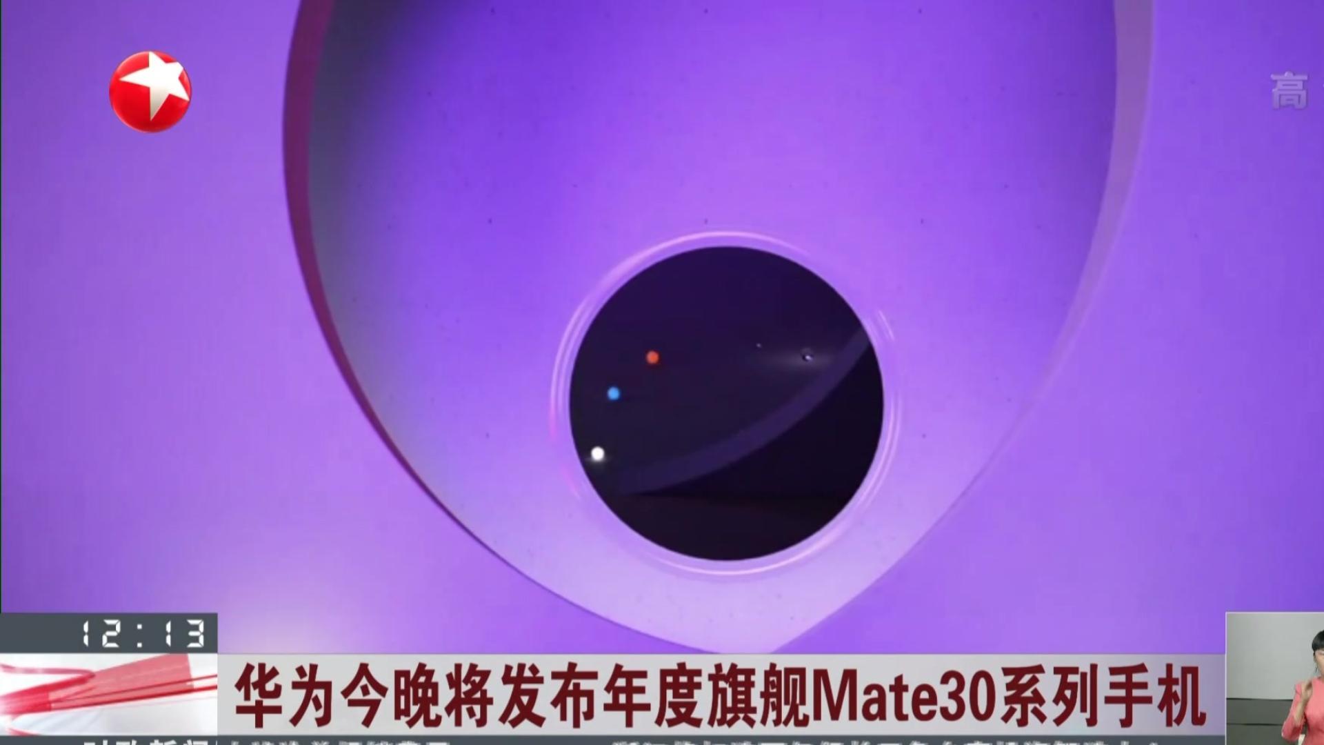 华为今晚将发布年度旗舰Mate30系列手机