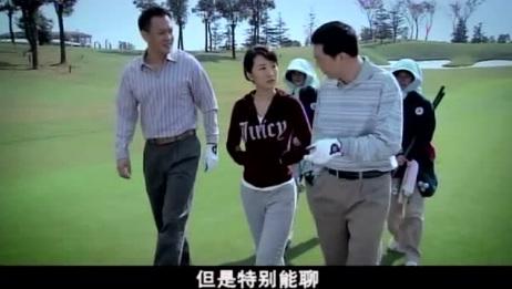蜗居:张嘉译直言打高尔夫是适合恋爱的运动,海藻听闻一脸懵!