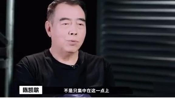 陈凯歌谈流量至上??