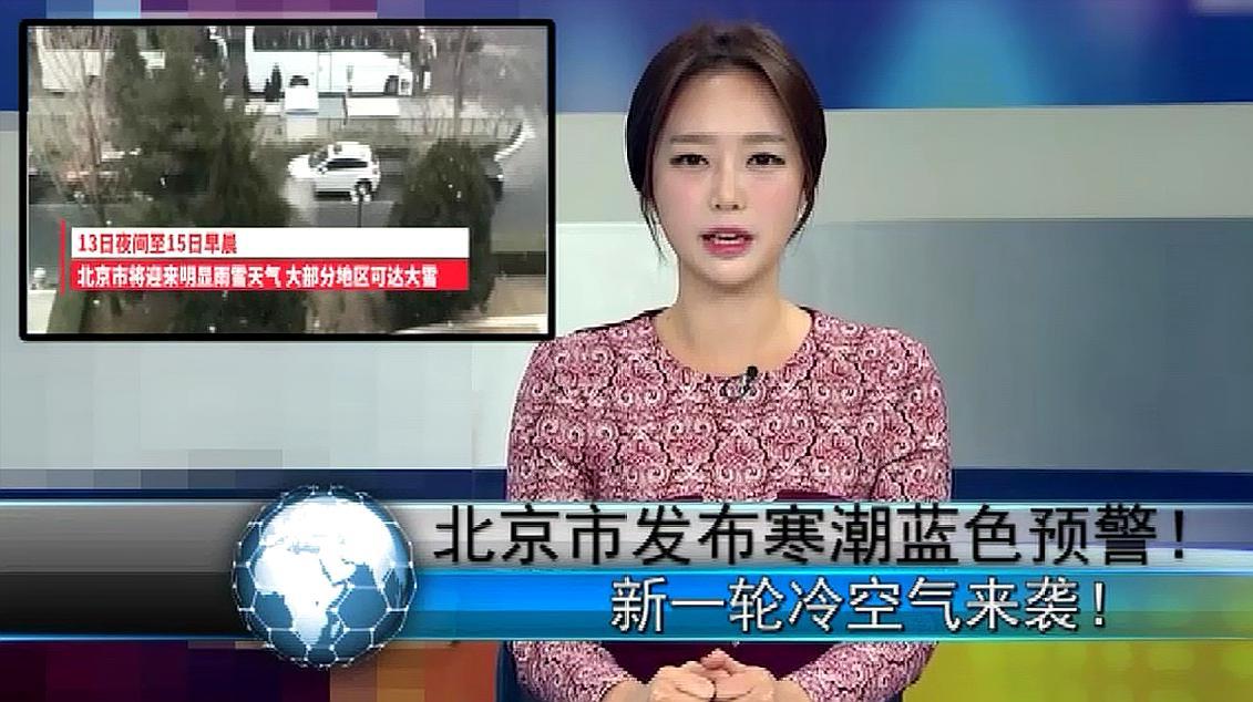 北京市发布寒潮蓝色预警信号!新一轮强寒潮来袭!