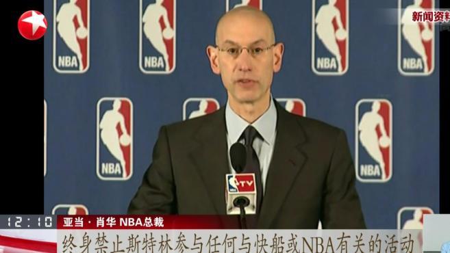 """火箭队莫雷发布错误涉港言论 NBA在中国""""失火"""""""