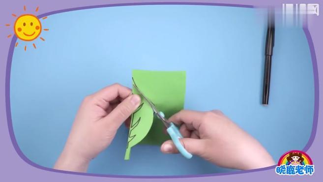 幼儿园手工制作大全《一片树叶》儿童剪纸教程