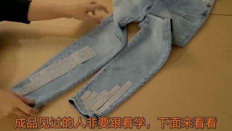 去年的牛仔裤不穿别丢,简单改一改,成品见过的人非要跟着学