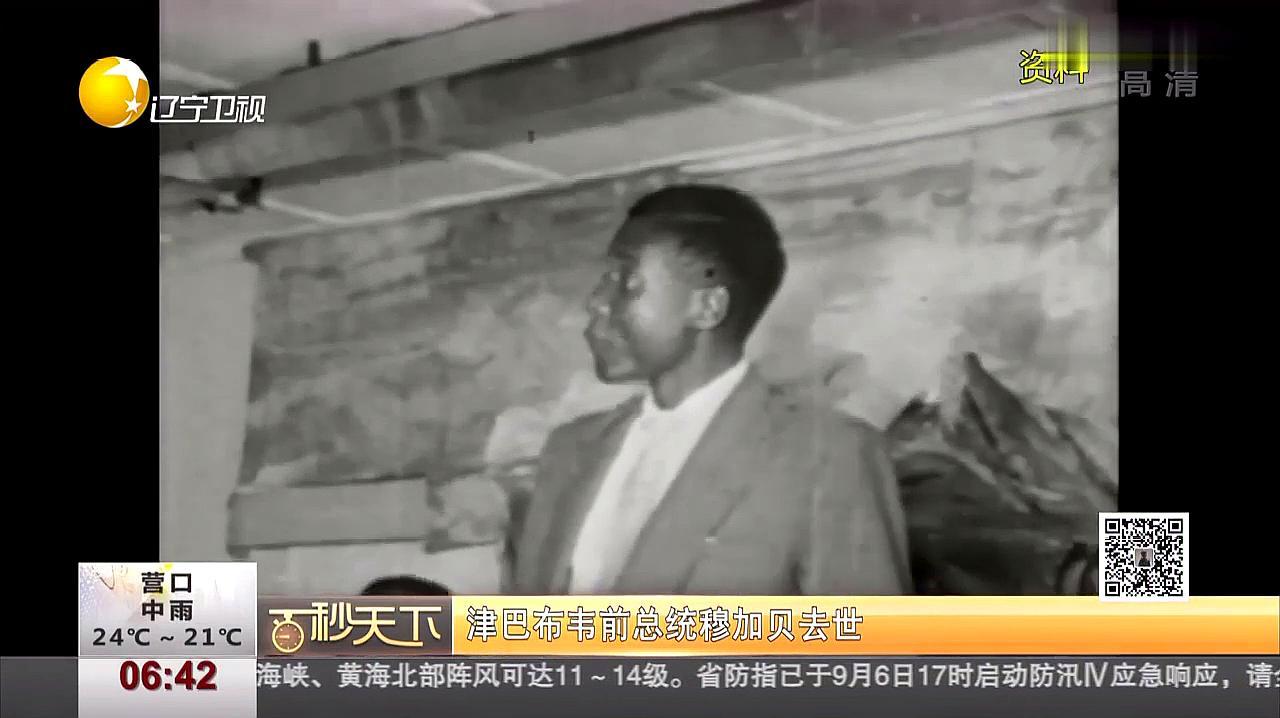 第一时间:津巴布韦前总统去世,谷歌优兔侵犯受罚,支付1.7亿元