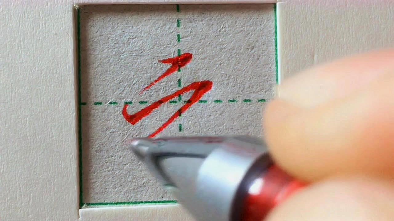 硬笔字教学,书法里面这个字难写吗?并没有!