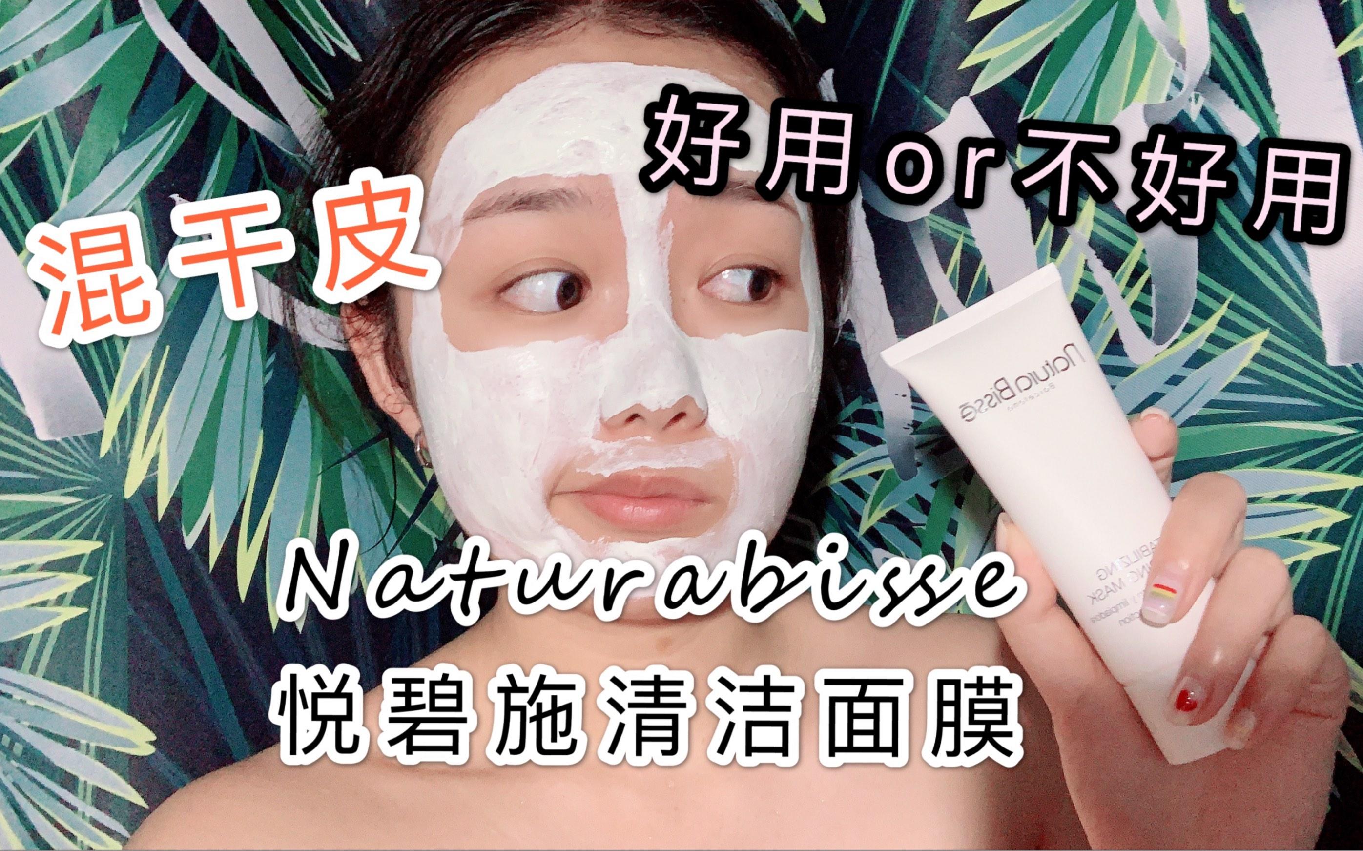 混干皮测评:Naturabisse悦碧施净透洁肤面膜抛光面膜深层清洁
