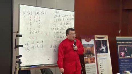 孔令伟老师讲授《大六壬之遥克法》18