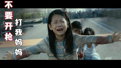 催泪韩国电影《流感》,人性和理智的选择