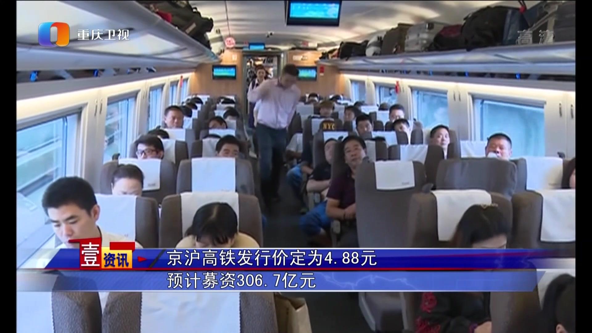 京沪高铁发行价定为4.88元 预计募资306.7亿元(重庆台)