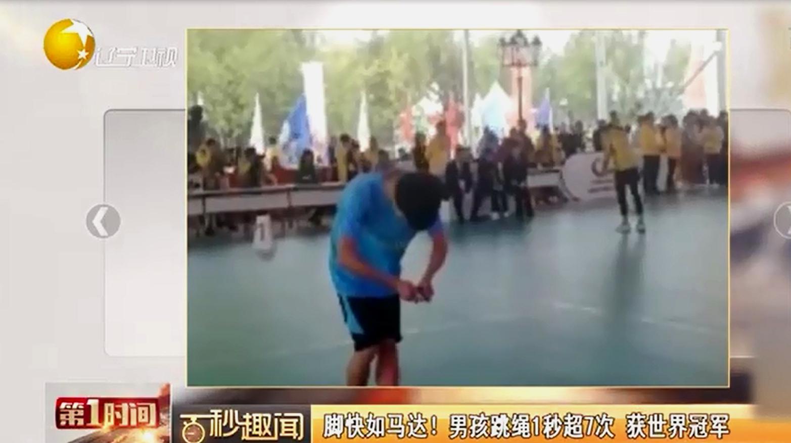脚快如马达!男孩跳绳1秒超7次,获世界冠军