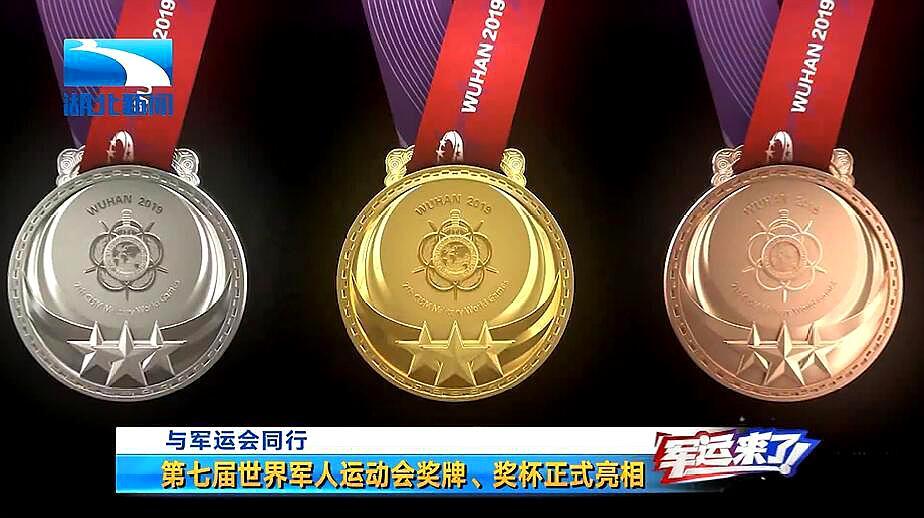 终于来了,军运会奖牌、奖杯到底长什么样?这一次我们先睹为快